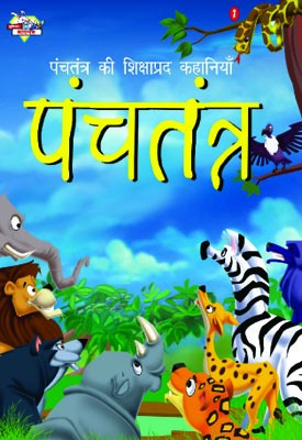 Panchatantra stories1