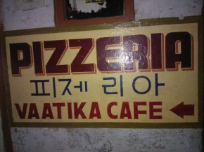 Pizzeria at Assi Ghaat: Must visit place in #Varanasi, #India