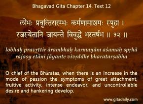 Bhagavad Gita: Chapter 14: Guntreye Vibhaag Yoga – The Yoga of Three Qualities of MaterialNature