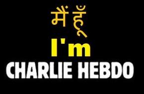 मैं चार्ली हूँ  : #I'mCharlie : Je suisCharlie